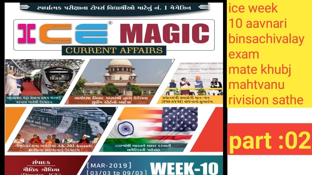 ICE magic 10 | 2019 week 10 | ICE Current affairs | ICE Current affairs  Rajkot | ICE Rajkot