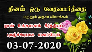 Today Bible Verse In Tamil | Today Bible Verse | Today's Bible Verse | Bible Verse Today 03.07.2020