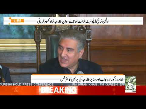 Foreign Minister Shah Mehmood Qureshi Speech at Governor House