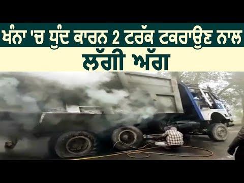 Khanna में धुंध के कारण आपस में टकराए 2 Truck, लगी आग