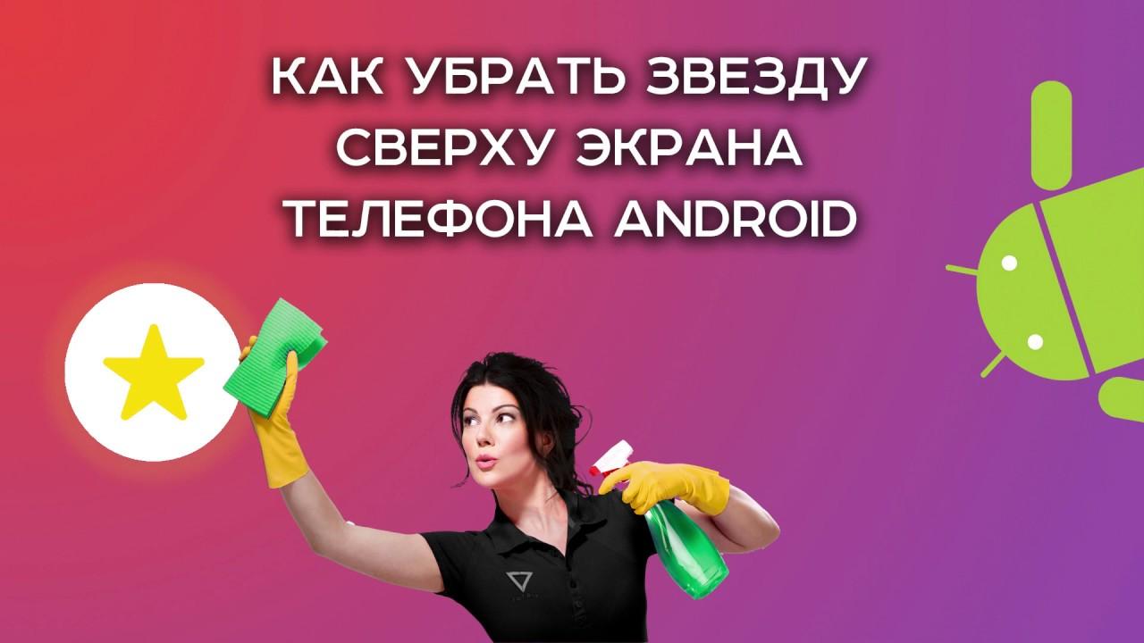 Как убрать звезду с экрана телефона Android на примере
