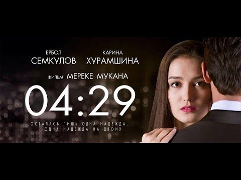 Казахстанский фильм 04:29 - Видеохостинг Ru-tubbe.ru