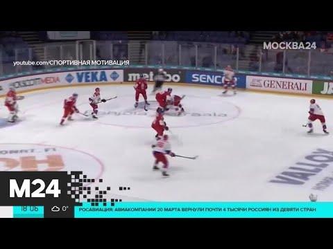Чемпионат мира – 2020 по хоккею в Швейцарии отменили - Москва 24