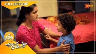 Ente Maathavu - Ep 229 | 22 Feb 2021 | Surya TV Serial | Malayalam Serial Thumb