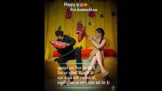 New Shayri status I Rakshabandhan Special I #Shorts #heartouching #Newstatus
