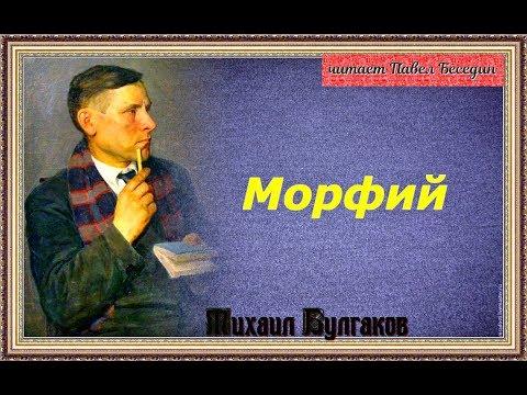 Михаил  Булгаков  Морфий    читает Павел Беседин
