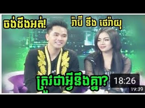 សុីអារម្មណ៍ Chit Chat Show Ra Bee Rayoth C Ah Rom PNN TV
