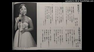 野村 俊夫 作詞 船村 徹 作曲 1959/3.