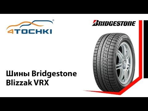 Шины Bridgestone Blizzak VRX