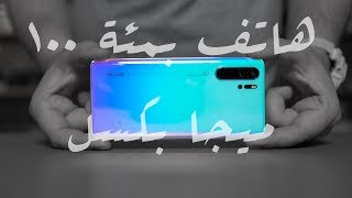 Huawei P30 Pro | هواوي بي 30 برو