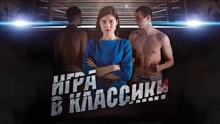 Художественный фильм «ИГРА В КЛАССИКИ»