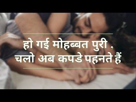 Jism shayari || जिस्म शायरी हिंदी