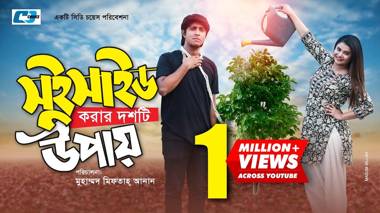 Suicide Korar Doshti Upai | Tawsif Mahbub | Sabnam Faria | Bangla New Natok 2019