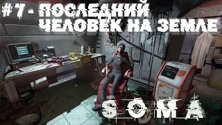 SOMA | Прохождение. #7 - Последний человек на Земле