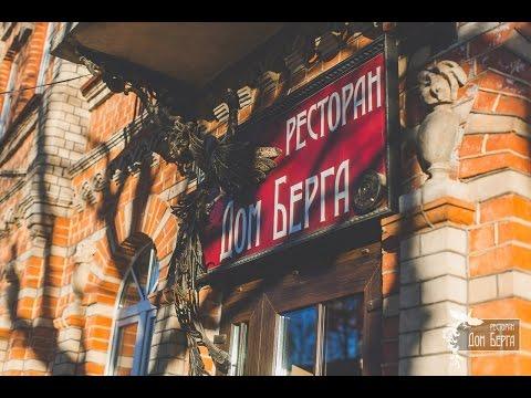"""Купеческий ресторан русской кухни """"Дом Берга"""" Великий Новгород"""