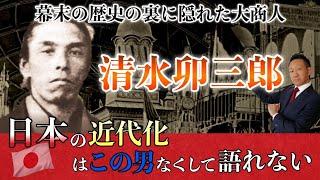 この動画で特集する清水卯三郎は日本の近代史は語る上で重要な人物です。幕末から明治にかけて大活躍したこの大商人を知る人は少ない。 現在の僕らもこの清水 ...