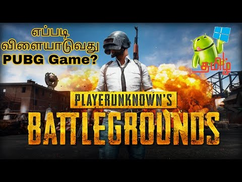PUBG Android Game விளையாடுவது எப்படி?| How To Play PUBG Game In Android | தமிழ்
