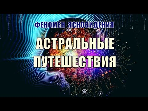 Астрал: Глава 2 (2013) — КиноПоиск