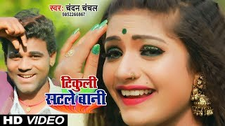 Chandan Chanchal    Hit Song - New Bhojpuri Song 2018.mp3
