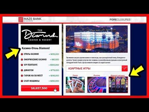 GTA 5 Online: ОБНОВЛЕНИЕ «Казино & Отель Diamond» / VIP Пентхаусы, Сюжетные Миссии & Другое! / 1.47