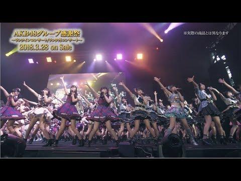 AKB48グループ感謝祭〜ランクインコンサート/ランク外コンサート〜 DVD&Blu-rayダイジェスト公開!! / AKB48[公式]