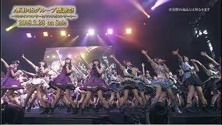 AKB48グループ感謝祭〜ランクインコンサート/ランク外コンサート〜 DVD&Blu-rayダイジェスト公開!! / AKB48[公式] AKB48 検索動画 2