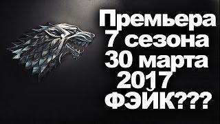 Игра престолов 7 сезон премьера 30 марта 2017. ФЭЙК или ПРАВДА?