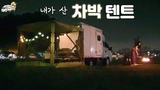 차박 텐트 가을캠핑 솔로캠핑