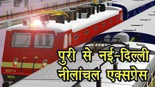12875/Neelachal SF Express    Departure From Gomoh Ju.    IR In MSTS Open Rail