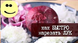 видео Как научиться быстро готовить: самые эффективные советы