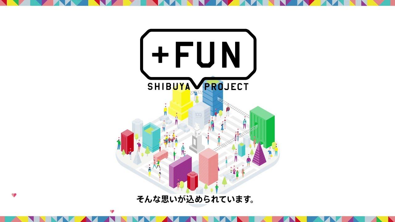 渋谷駅前エリアマネジメント SHIBUYA+FUN PROJECTの紹介