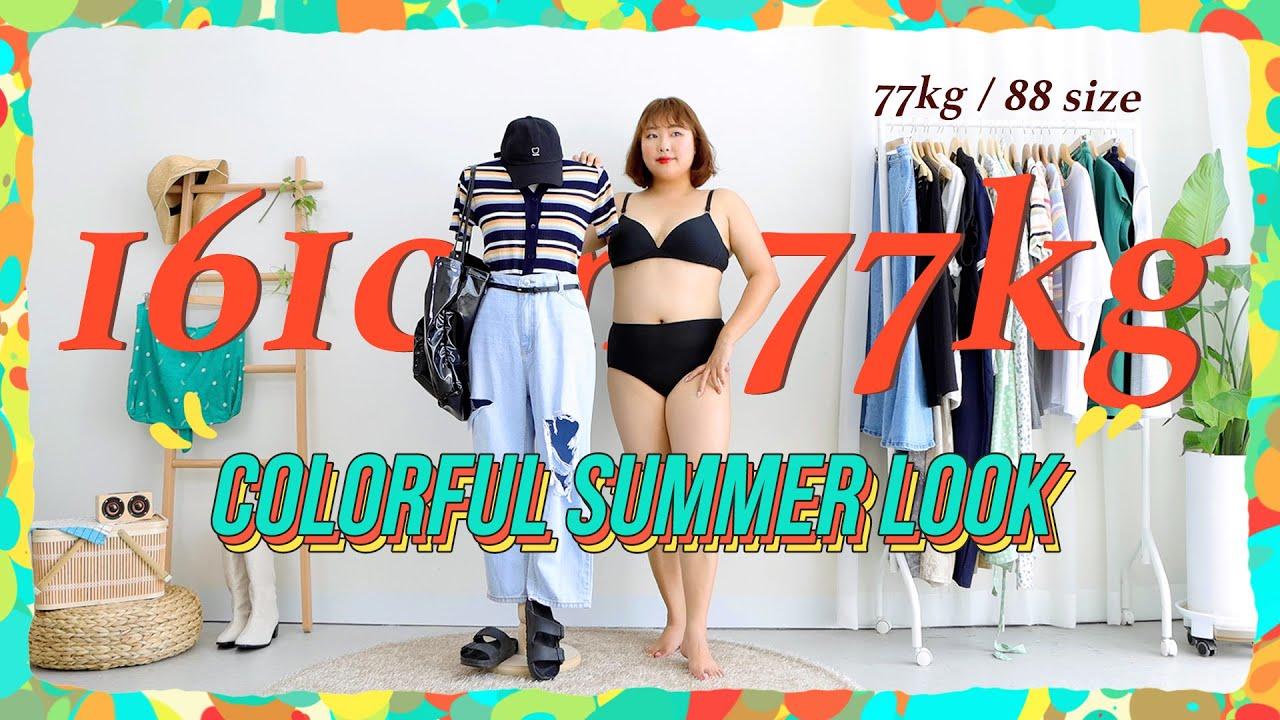 [161cm 77kg] -5kg 날씬해보이는 77-88사이즈 통통녀 여름 룩북🍉 인간 과일 쌉가능 #통통코디 #뚱뚱코디 #데일리룩