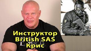 Инструктор British SAS Крис