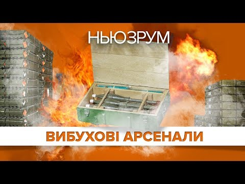 LIVE | Пожежі