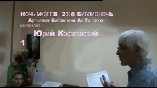 1 НОЧЬ МУЗЕЕВ  Косаговский *  Film Muzeum Rondizm TV