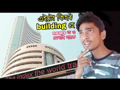 Bombay Stock Exchange - What is share market , stock market ... 🏭 🏰