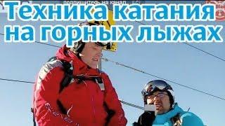 """Обучающее видео: Техника катания на горных лыжах. """"3-ая фаза поворота"""""""