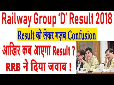 Railway Group D Result 2018| RRB Group D Result 2018 | Latest Update Of Group D Result Date Mp3