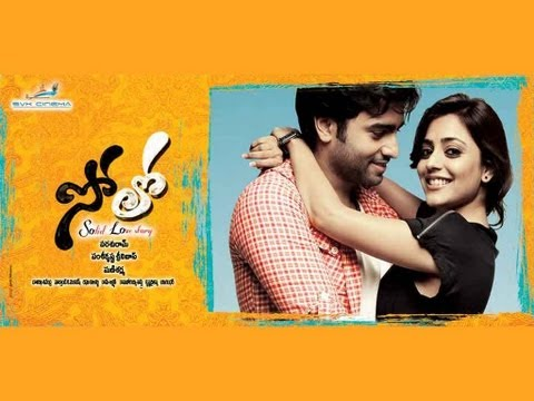 Solo Movie Song With Lyrics - Ammamamamo (Aditya Music) - Nara Rohith, Nisha Agarwal