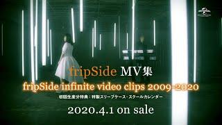 「fripSide infinite video clips 2009-2020 」告知動画