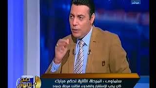 الكاتب محمد سلماوي يحلل ثلاث محطات بحكم حسني مبارك ومفاجأة من يحكم بالمحطه الاخيره