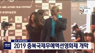 2019 충북국제무예액션영화제 개막ㅣMBC충북NEWS