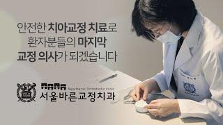 [서울바른교정치과 인천점] 안전한 치아교정 치료로 환자…