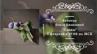 """Вебинар по живописи от Ольги Базановой - """"Сливы"""""""