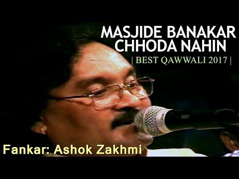 'MASJIDE BANAKAR CHHODA NAHIN' QAWWALI 2017 | ASHOK ZAKHAMI | MASJIDE BANAKAR CHHODA NAHIN