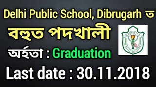 Delhi Public School Dibrugarh Recruitment 2018 : Last date - 30.11.2018