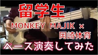 【ベース】留学生 (MONKEY MAJIK × 岡崎体育) オッサンがスラップで演奏してみた【ssw114jp】TABあります