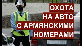 В России объявлена охота на автомобили с армянскими номерами. Кому это выгодно?