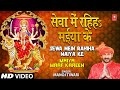 Sewa Mein Rahiha Maiya Ke Bhojpuri Devi Geet [Full Song] I Maiya Maaf Kareen