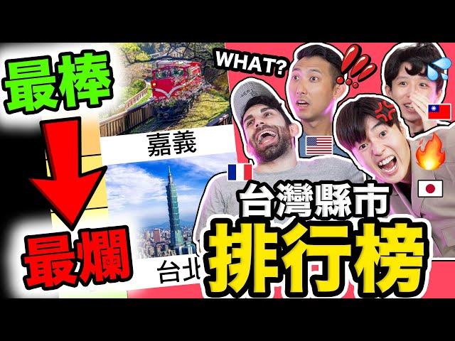 外國人台灣縣市排行榜🔥🇹🇼 最不值得旅遊的竟然是😳😳😳 TAIWAN CITIES OFFICIAL TIER LIST ft. @the劉沛 @HOOK @TommyTommy Japan